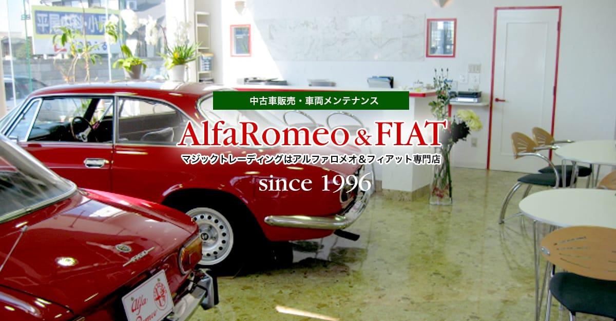 マジックトレーディングはアルファロメオ&フィアット専門店